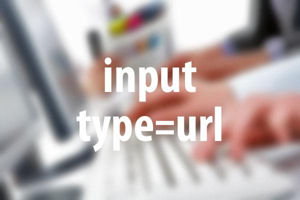 URLの入力フォームを設置する