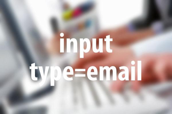 メールアドレスの入力フォームを設置する