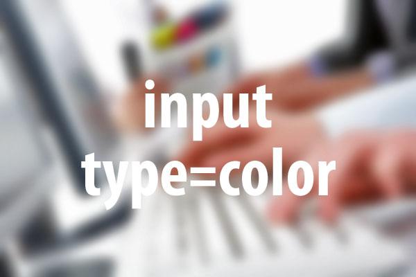 色の入力フォームを設置する