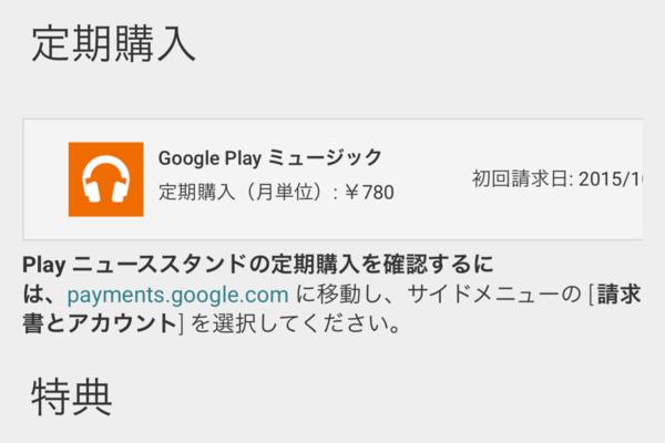 iPhoneでGoogle Playミュージックの定期購入を解約する方法