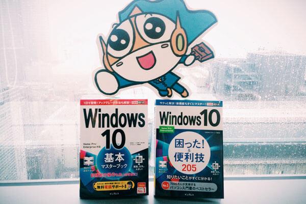 【新刊案内】Windows 10をパッと知りたい人にちょうどイイ!