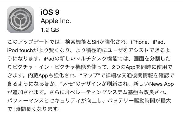 iOS 9にアップデートする方法