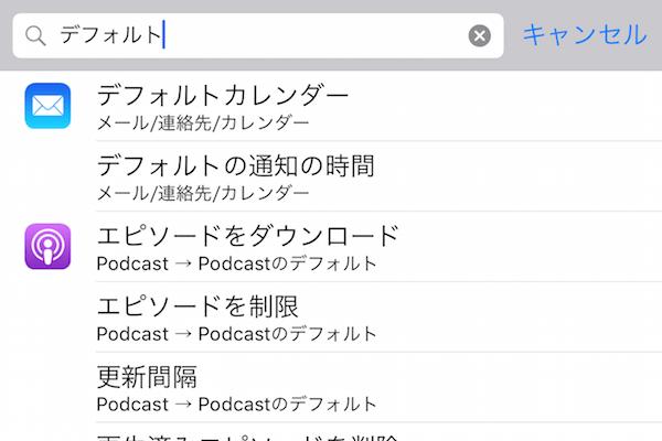 iPhoneの設定がすぐに見つかる検索機能の使い方【iOS 9新機能】