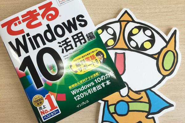 【新刊案内】最新Windowsの力を120%引き出そう!