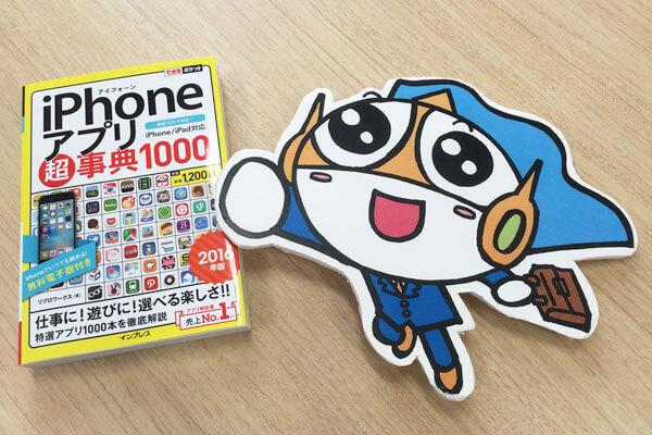 【新刊案内】新しいiPhoneを120%使いこなす!