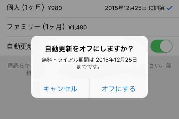 Apple Musicの解約方法 - 無料トライアル後の自動更新をオフにする【iOS 9対応】