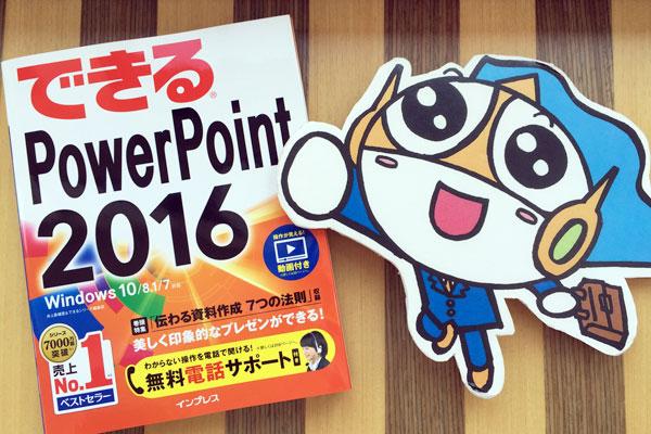 【新刊案内】パワーアップしたPowerPointで資料作りがはかどる!