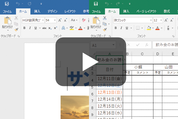 Word & Excel 2016 - 使い方動画まとめ