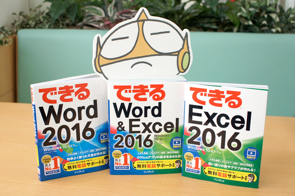 【新刊案内】WordとExcelの定番解説書が登場!