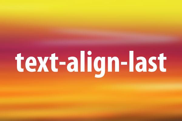 text-align-lastプロパティの意味と使い方