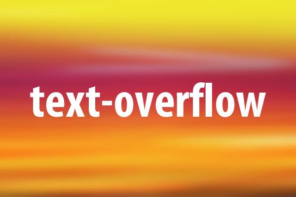 text-overflowプロパティの意味と使い方