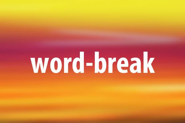 word-breakプロパティの意味と使い方
