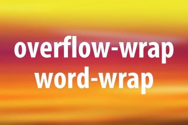overflow-wrap、word-wrapプロパティの意味と使い方