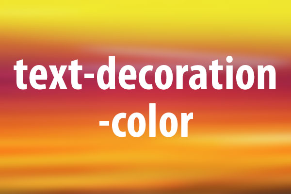 text-decoration-colorプロパティの意味と使い方