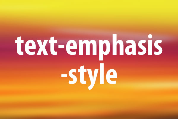 text-emphasis-styleプロパティの意味と使い方