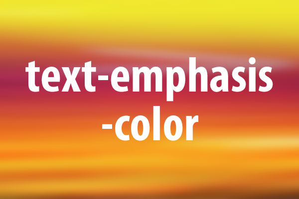 text-emphasis-colorプロパティの意味と使い方