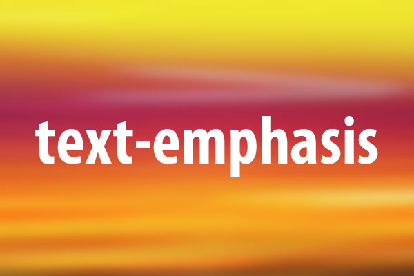 text-emphasisプロパティの意味と使い方