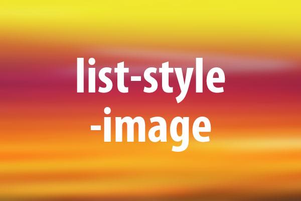 list-style-imageプロパティの意味と使い方