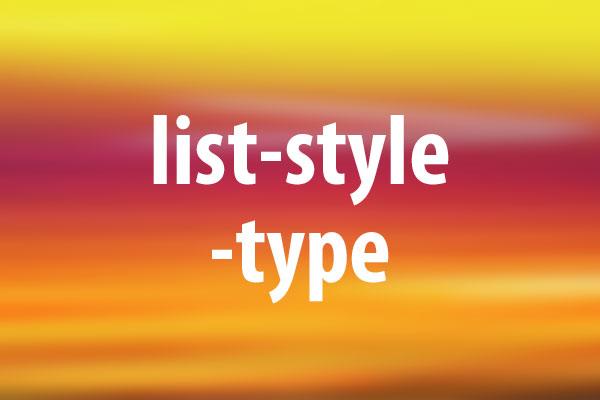list-style-typeプロパティの意味と使い方