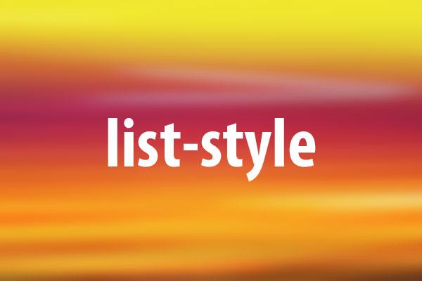 list-styleプロパティの意味と使い方