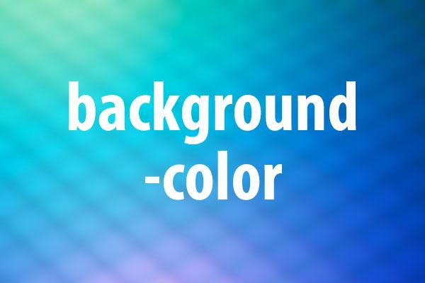 background-colorプロパティの意味と使い方