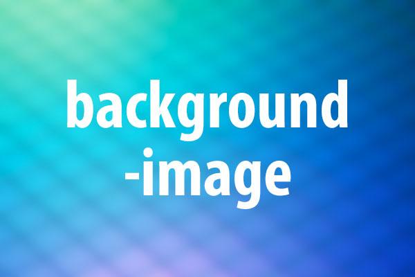 background-imageプロパティの意味と使い方