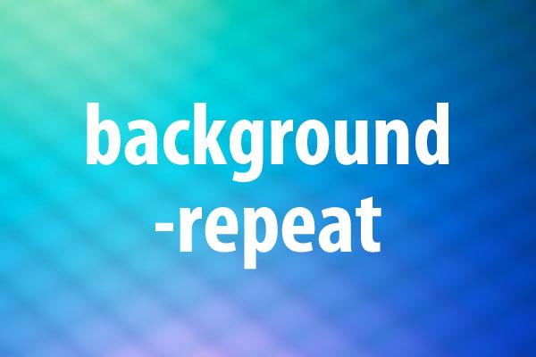 background-repeatプロパティの意味と使い方