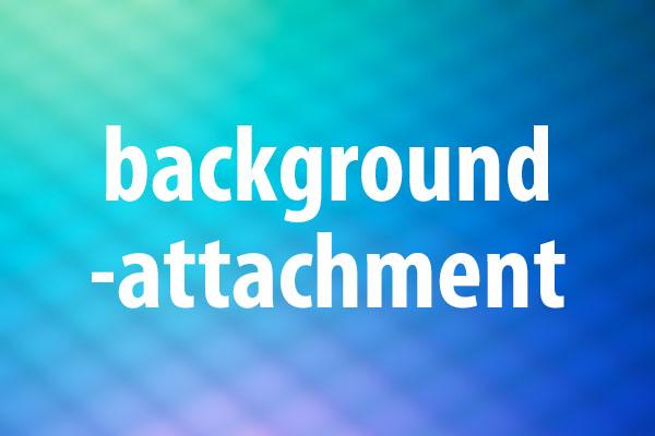 background-attachmentプロパティの意味と使い方