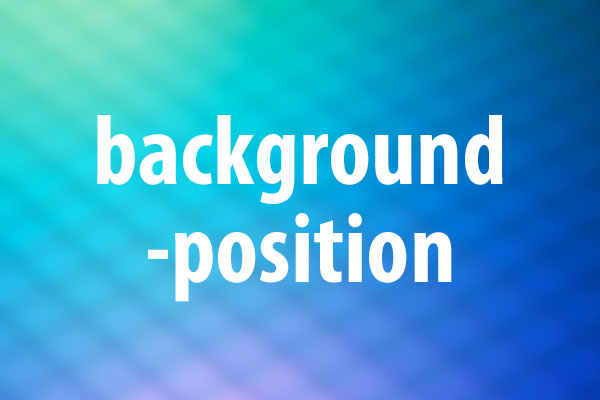 background-positionプロパティの意味と使い方