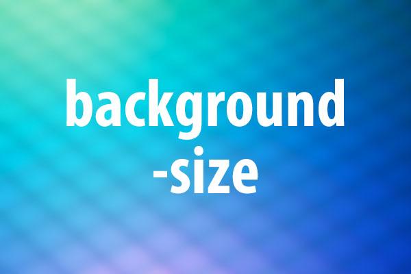 background-sizeプロパティの意味と使い方