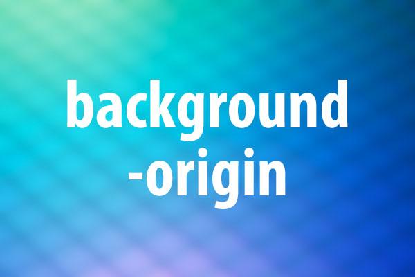 background-originプロパティの意味と使い方
