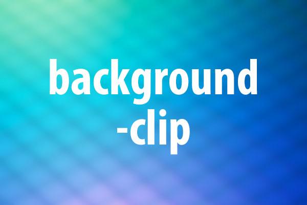 background-clipプロパティの意味と使い方