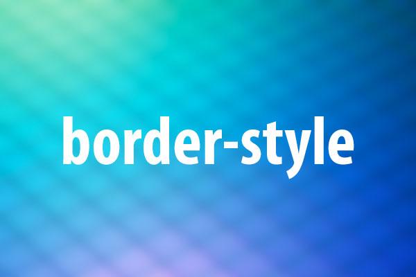 border-styleプロパティの意味と使い方