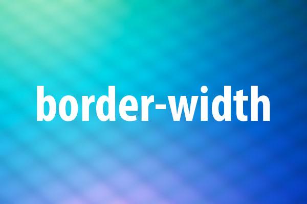 border-widthプロパティの意味と使い方