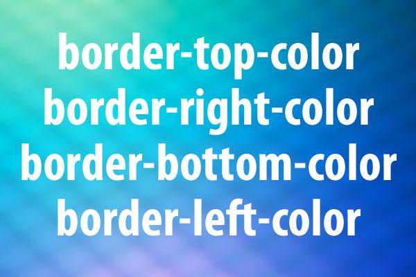 border-color系プロパティの意味と使い方