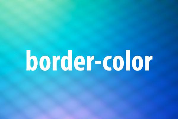 border-colorプロパティの意味と使い方