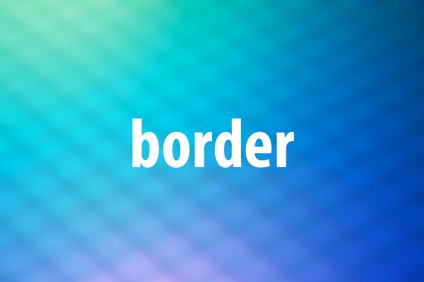 borderプロパティの意味と使い方