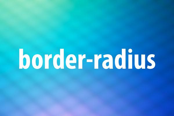 border-radiusプロパティの意味と使い方