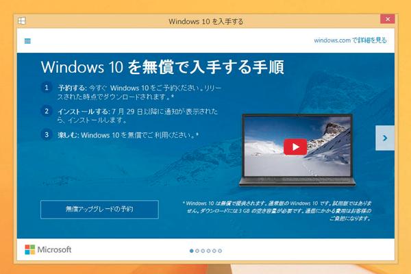 Windows 10の特徴を知ろう