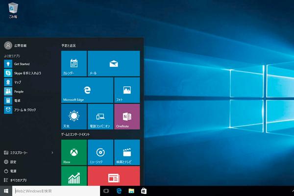 Windows 10のデスクトップについて知ろう