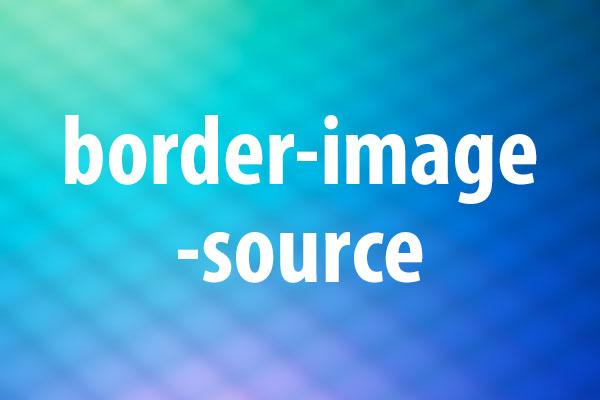 border-image-sourceプロパティの意味と使い方