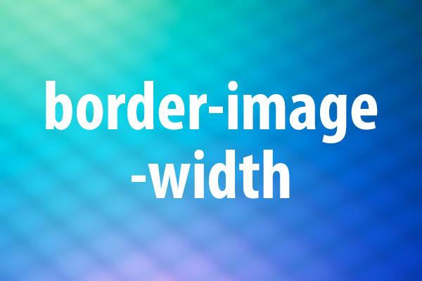 border-image-widthプロパティの意味と使い方