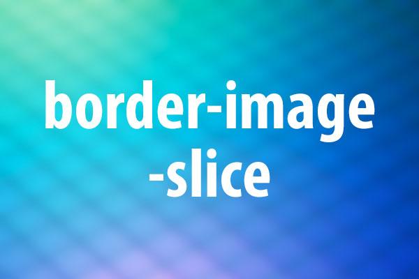 border-image-sliceプロパティの意味と使い方