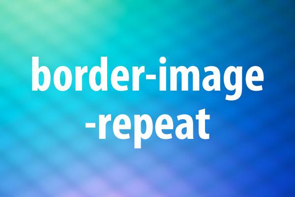 border-image-repeatプロパティの意味と使い方