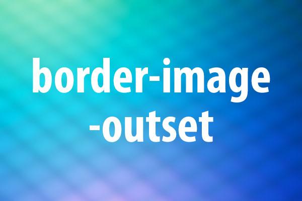 border-image-outsetプロパティの意味と使い方