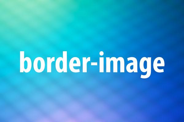 border-imageプロパティの意味と使い方