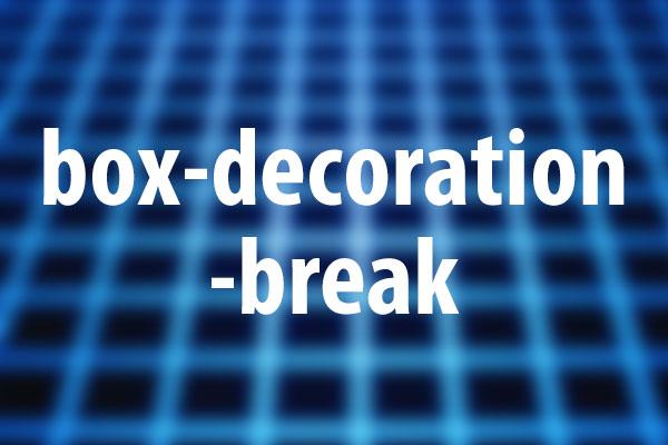 box-decoration-breakプロパティの意味と使い方
