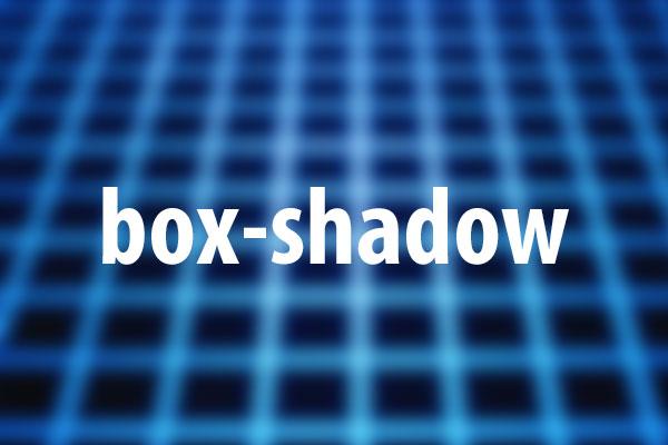 box-shadowプロパティの意味と使い方
