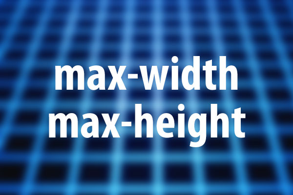 max-width、max-heightプロパティの意味と使い方