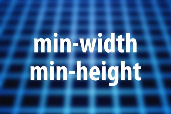 min-width、min-heightプロパティの意味と使い方